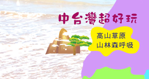 中台灣超好玩