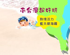 南台灣超好玩